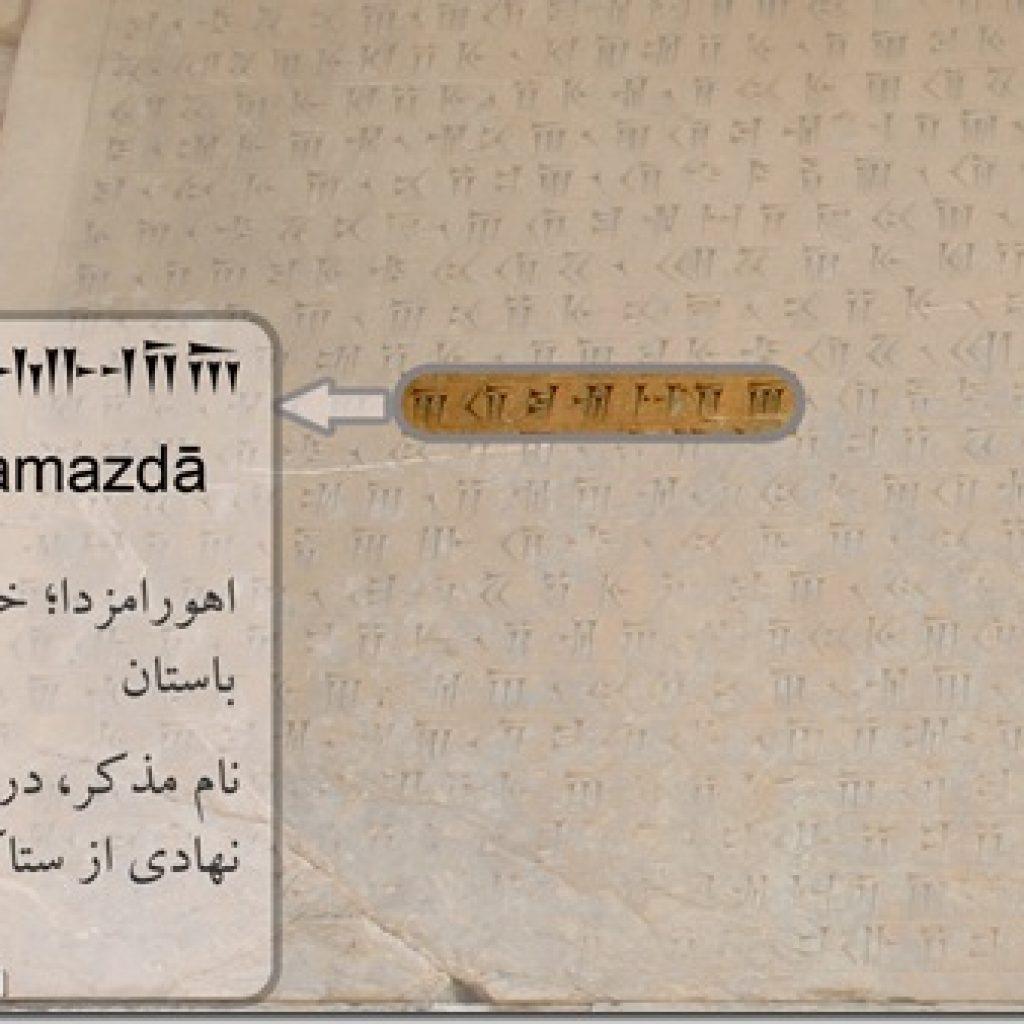 واژه اهورامزدا به خط میخی در یک کتیبه فارسی باستان هخامنشی در تخت جمشید