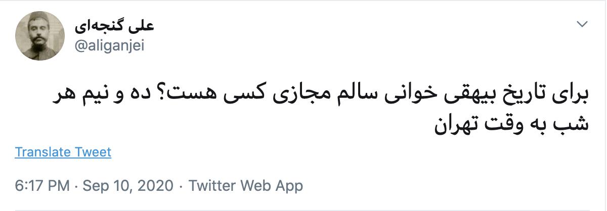 فراخوان توییتری برای جلسات خواندن تاریخ بیهقی