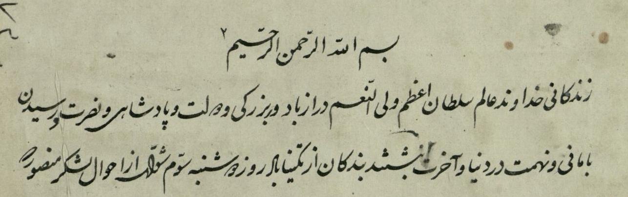 تصویر صفحه اول از یک دستنویس تاریخ بیهقی مربوط به ۱۲۹۹ هجری. سطر اول و دوم از نامه بزرگان به امیر مسعود