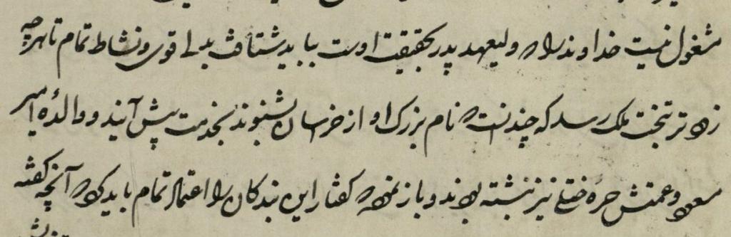بخشی از نامه سران غزنین به امیر مسعود (صلح با پسر کاکو)