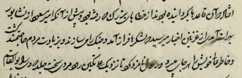 حبس امیر محمد در مندیش