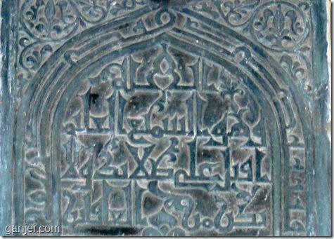 کتیبه دزدیده شده از مسجد وکیل - وسط