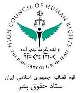 iran human rights council