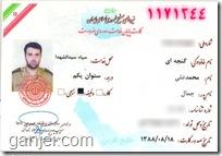 military-service-certificat