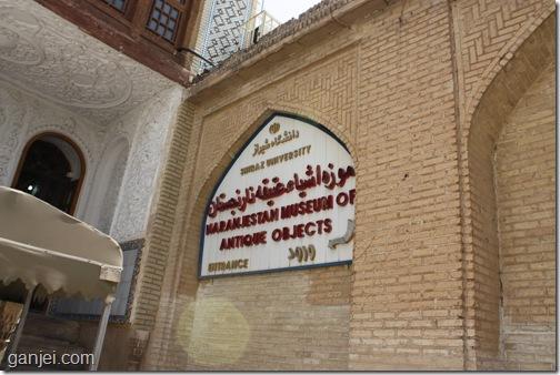 تابلوی موزه نارنجستان قوام