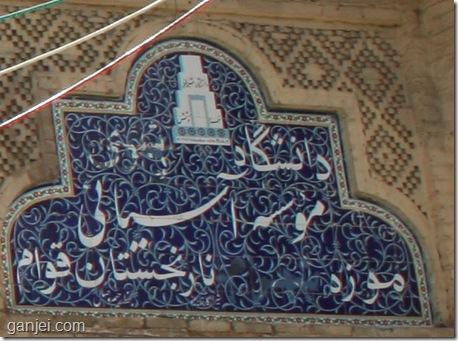 تابلوی قدیمی فارسی نارنجستان قوام